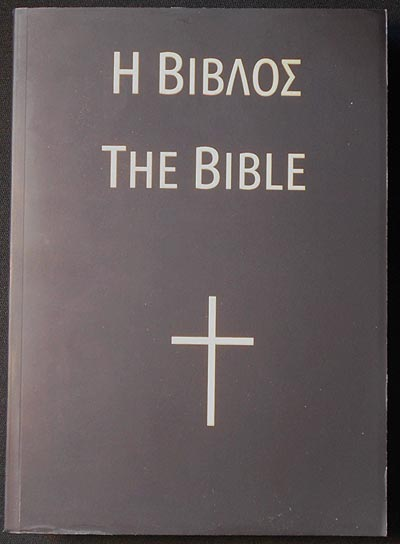 The Bible: The Septuagint Old Testament (LXX) -- The Patriarchal 1904 New Testament