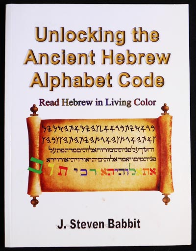 Unlocking the Ancient Hebrew Alphabet Code: Hebrew in Living Color. J. Steven Babbit.