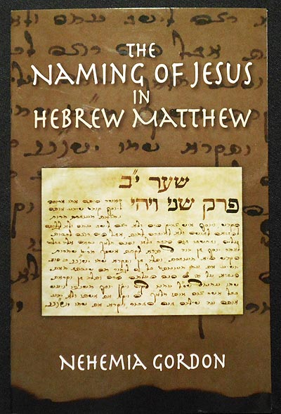 The Naming of Jesus in Hebrew Matthew. Nehemia Gordon.